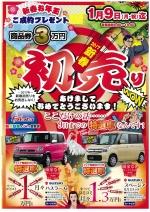 2017年新春初売りフェア開催!