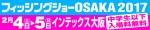 フィッシングショー OSAKA 2017に出展します!