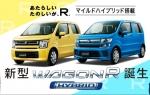 SUZUKI ワゴンRがフルモデルチェンジ!!
