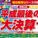 軽自動車.com3店合同 平成最後の大決済セール!!