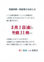 【臨時】3/1 営業時間一時変更のお知らせ
