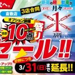 【好評につき延長!】軽自動車.com3店合同 平成最後の大決済セール!!