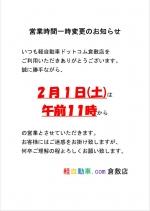2/1 営業時間一時変更のお知らせ